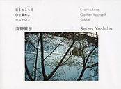 "Yoshiko SEINO ""Everywhere — Gather Yourself — Stand"""